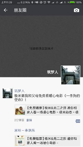 Screenshot_2017-03-17-11-39-40-739_com.tencent.mm.png