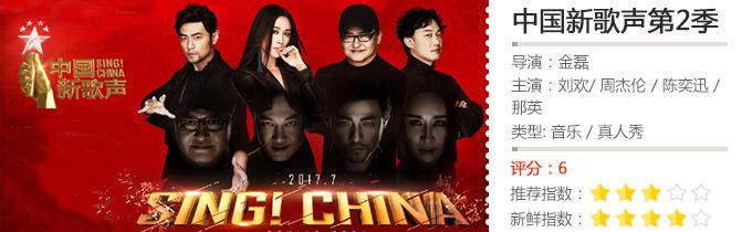 中国新歌声.png