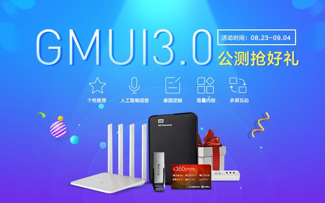 UI3.0公测(640X400).jpg