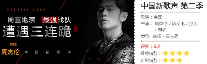 中国新歌声第2季.png
