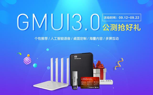 UI3.0公测(640X400)912.jpg