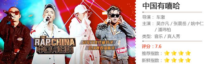 中国有嘻哈.png