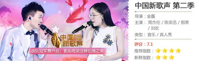 中国新歌声第2季.jpg