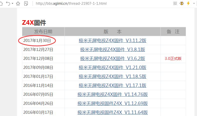 极米Z4X固件.png