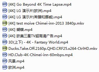 6-4K测试影片列表.png