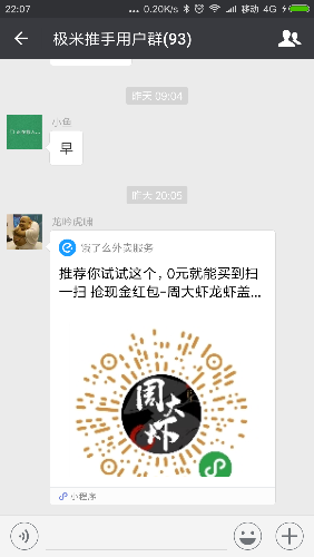 Screenshot_2018-04-15-22-07-16-745_com.tencent.mm.png