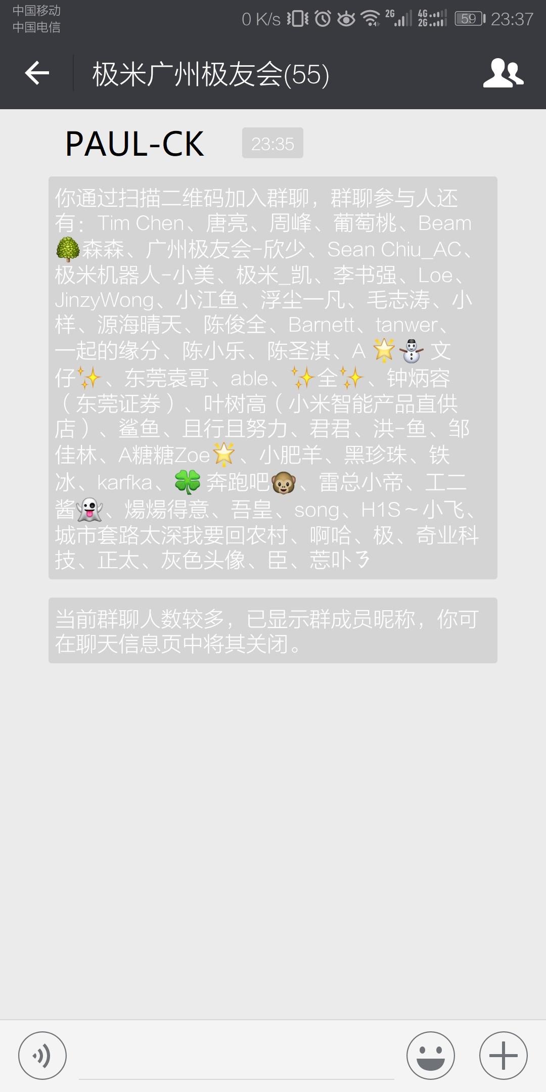 极米广州基友会.jpg