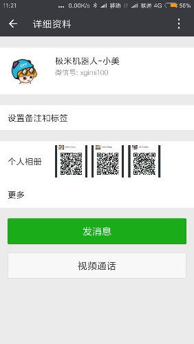 Screenshot_2018-05-10-11-21-22-492_com.tencent.mm.png