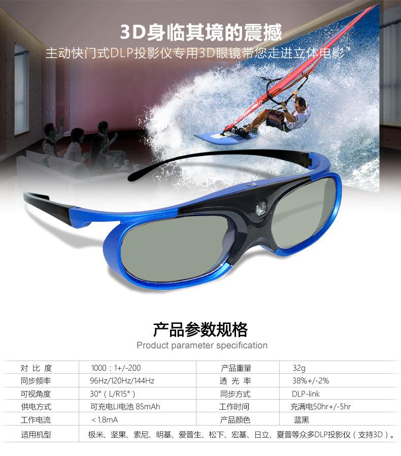 主动立体眼镜