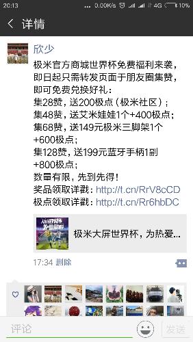 Screenshot_2018-06-26-20-13-56-338_com.tencent.mm.png