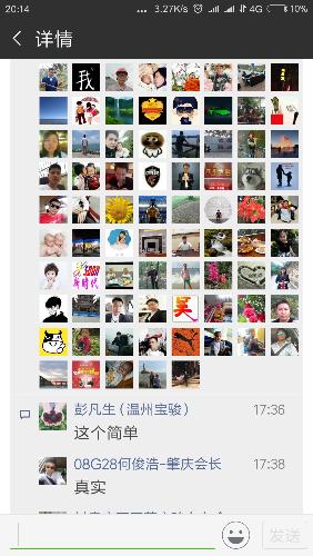 Screenshot_2018-06-26-20-14-04-494_com.tencent.mm.png