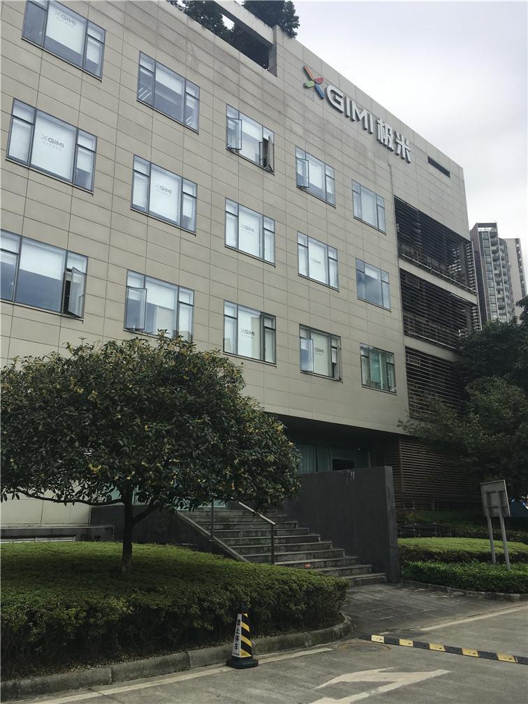 极米总部大楼