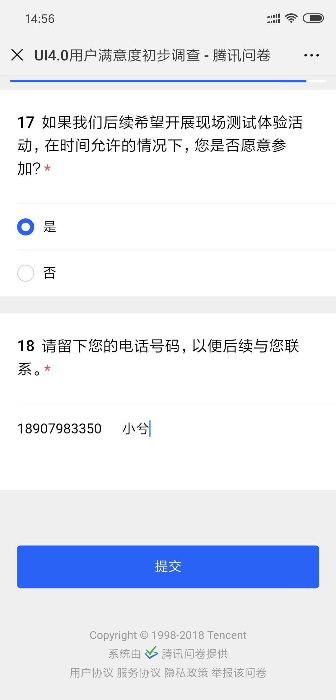 Screenshot_2018-12-26-14-56-32-039_com.tencent.mm.png