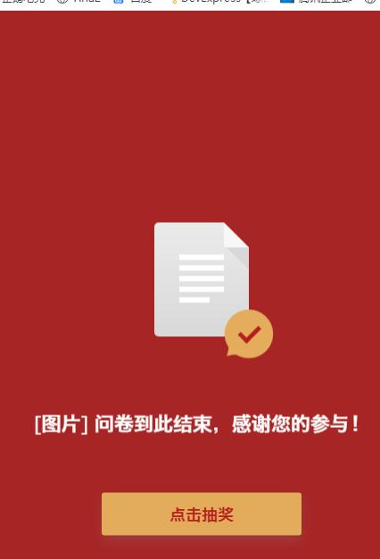QQ浏览器截图20190312103356.png