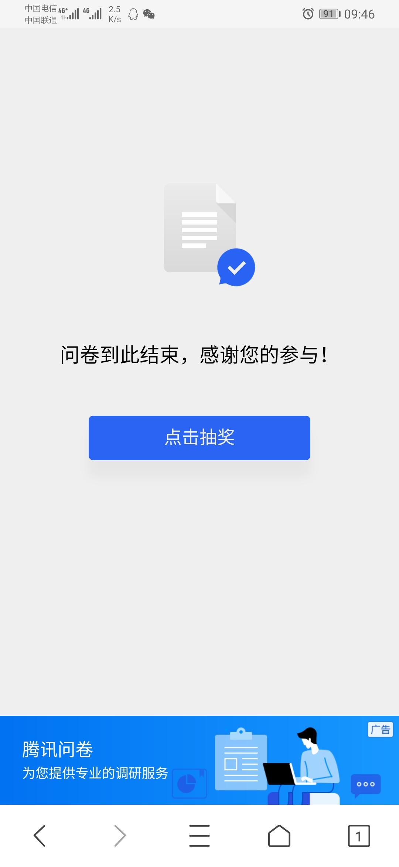 Screenshot_20190506_094639_com.tencent.mtt.jpg