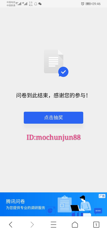 Screenshot_20190506_094639_com.tencent.mtt_mh1557107498813.jpg