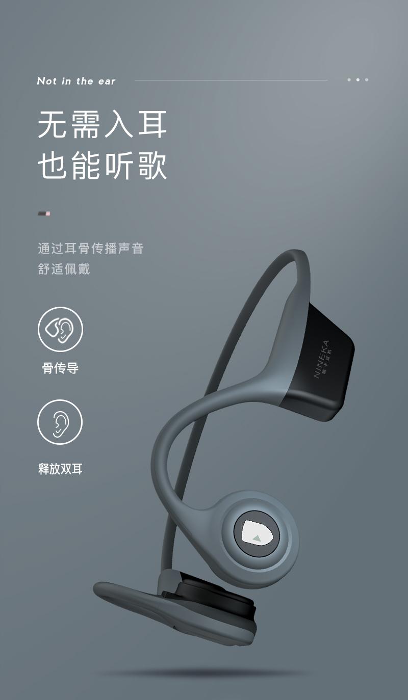 骨传导耳机切图800宽_02.jpg