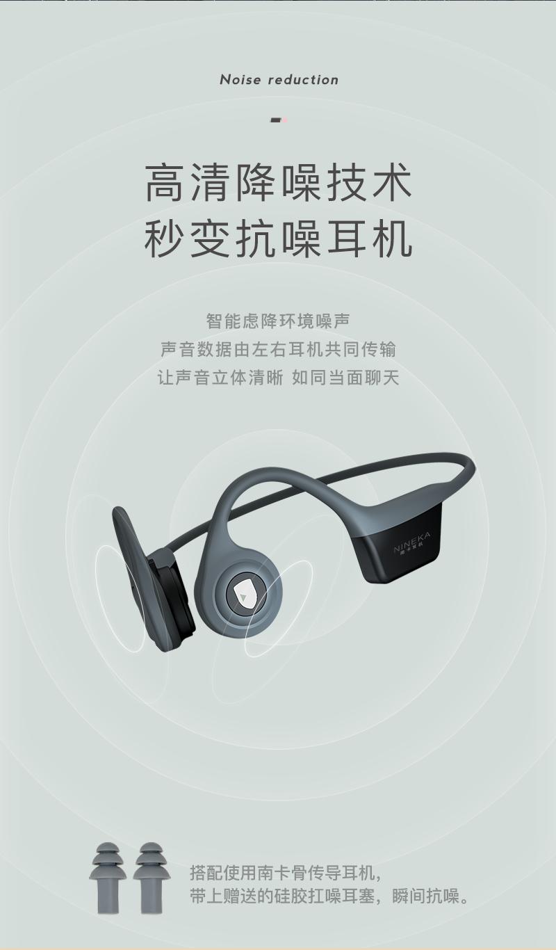 骨传导耳机切图800宽_10.jpg