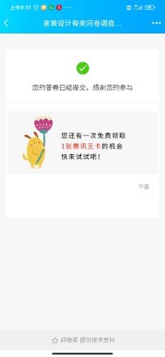 Screenshot_2021-04-15-09-31-48-979_com.tencent.mobileqq.jpg