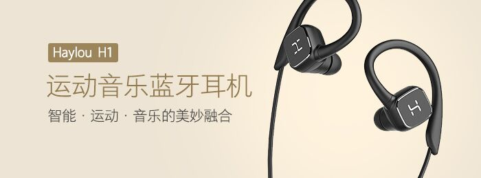 Haylou H1运动音乐耳机 0元试用