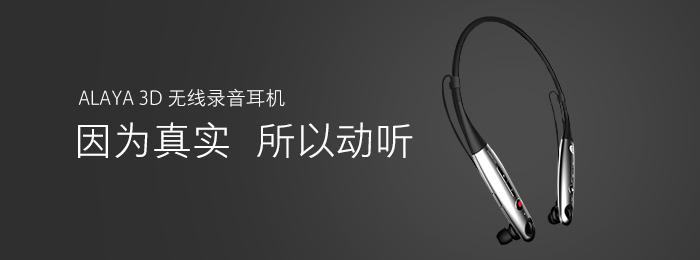 Alaya3D无线录音耳机 0元试用