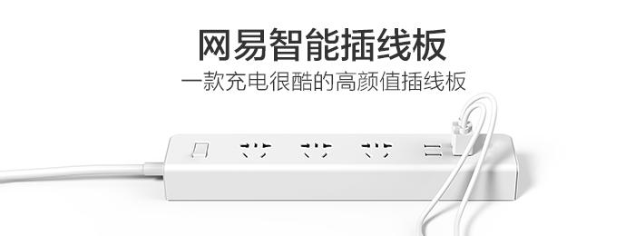 网易智能插线板 0元试用已开始