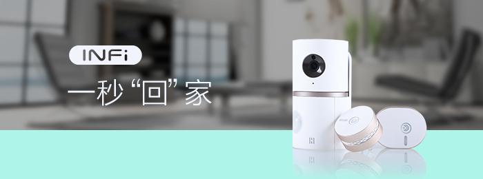 INFi 套装(路由器+摄像头) 0元试用开始