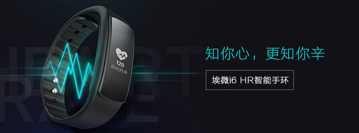 [极客试界] 第74期 埃微i6 HR智能手环 0元试用