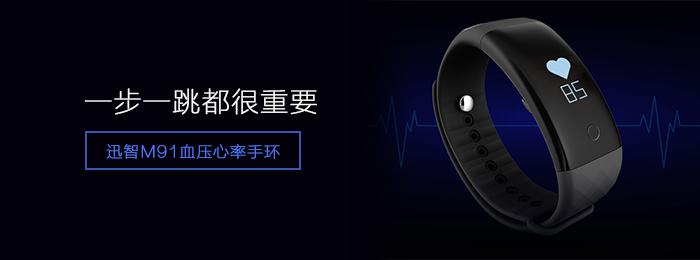 [极客试界] 第80期 迅智M91血压心率手环 0元试用