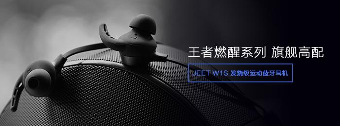 [极客试界]第83期 JEET W1S发烧级蓝牙运动耳机 0元试用