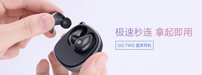 [极客试界] 第87期 NILLKIN GO TWS蓝牙耳机 0元试用