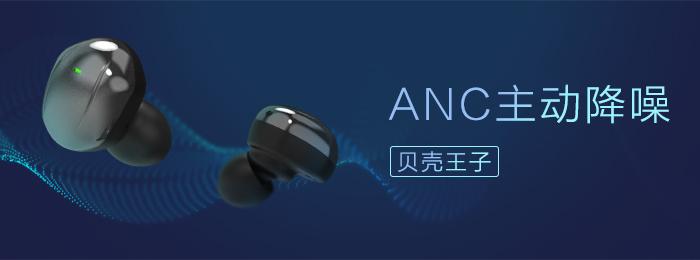[极客试界] 第95期 贝壳王子ANC主动降噪耳机 0元试用