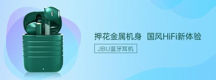 [极客试界] 第100期 JBU半入耳式蓝牙耳机 0元试用