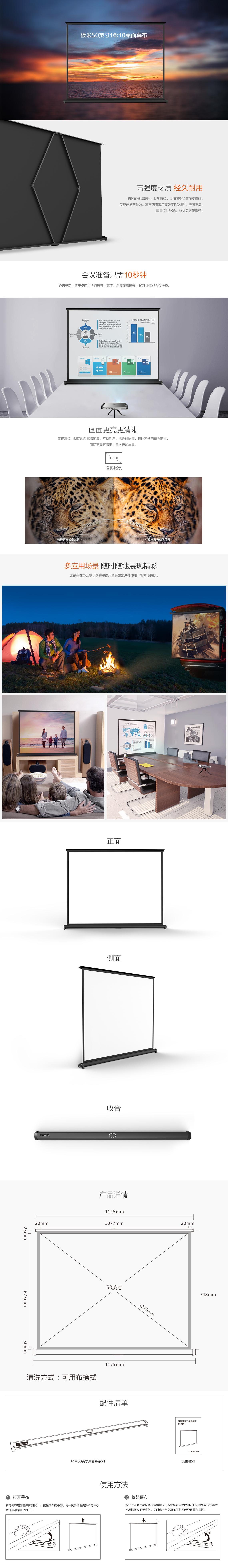 极米 XGIMI 50英寸16:10桌面幕布 轻活灵巧,重量仅1.8KG | 置于桌面上快速展开 收拢后方便携带 | 高度角度随意调节